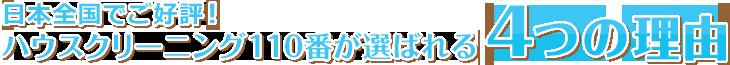 日本全国でご好評!ハウスクリーニング110番が選ばれる4つの理由